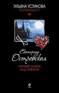 Екатерина Островская -Черный замок над озером
