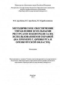 Галия Галаутдиновна Аралбаева -Методическое обеспечение управления земельными ресурсами и контроля за их использованием и охраной