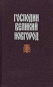 Николай Гейнце -Новгородская вольница