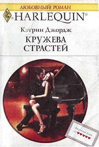 Кэтрин  Джордж - Кружева страстей