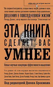 Сборник -Эта книга сделает вас умнее. Новые научные концепции эффективности мышления