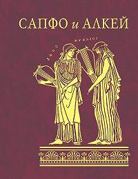 Сапфо  -Сапфо и Алкей (сборник)