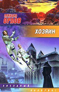 Михаил Орлов -Хозяин
