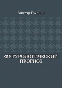 Виктор Грязнов -Футурологический прогноз