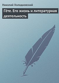Н. А. Холодковский -Гёте. Его жизнь и литературная деятельность