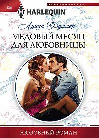 Луиза Фуллер -Медовый месяц для любовницы