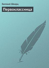 Евгений Шварц -Первоклассница