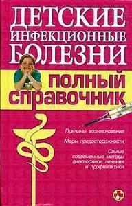 Коллектив Авторов -Детские инфекционные болезни. Полный справочник