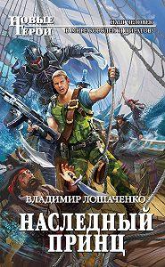Владимир Лошаченко -Наследный принц