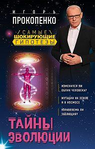 Игорь Прокопенко -Тайны эволюции