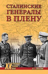 О. С. Смыслов -Сталинские генералы в плену