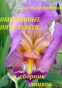 Анастасия Нивинная -Обнаженные нити чувств. Сборник стихов