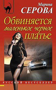 Марина Серова -Обвиняется маленькое черное платье