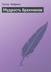 Густав  Майринк -Мудрость брахманов