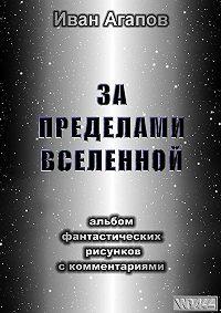Иван Агапов - За пределами Вселенной