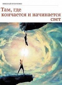 Николай Орличенко -Там, где кончается и начинается свет