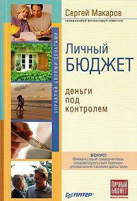 Сергей Владимирович Макаров -Личный бюджет. Деньги под контролем