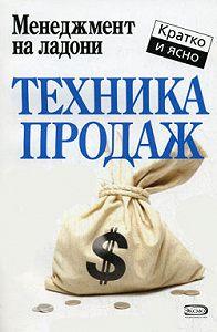 Дмитрий Потапов -Техника продаж
