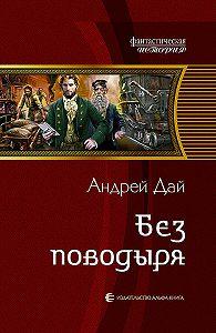 Андрей Дай -Без Поводыря