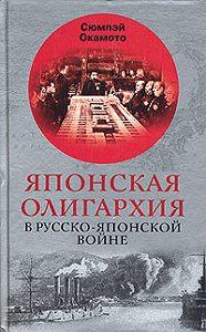 Сюмпэй Окамото -Японская олигархия в Русско-японской войне