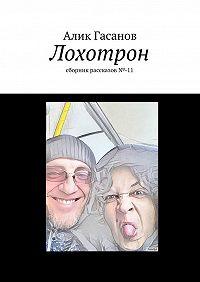Алик Гасанов -Лохотрон. сборник рассказов№-11