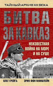 Эрих Манштейн, Олег Грейгъ - Битва за Кавказ. Неизвестная война на море и на суше
