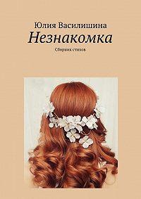 Юлия Василишина - Незнакомка