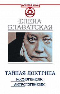 Елена Блаватская -Тайная доктрина. Космогенезис. Антропогенезис