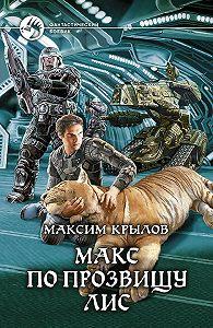 Максим Крылов -Макс по прозвищу Лис