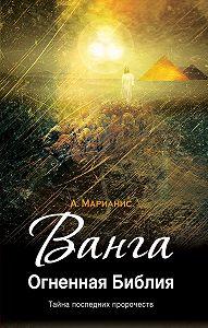 Анна Марианис -Ванга. Огненная Библия