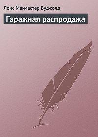 Лоис Буджолд -Гаражная распродажа