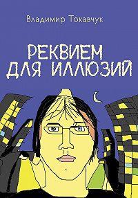 Владимир Токавчук -Реквием для иллюзий