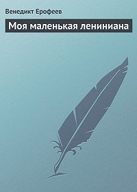 Венедикт Ерофеев - Моя маленькая лениниана