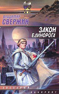 Владимир Свержин -Закон Единорога