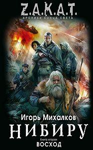 Игорь Михалков -Восход