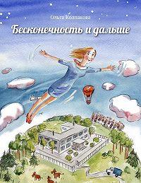 Ольга Колпакова -Бесконечность и дальше