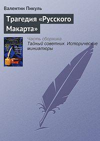 Валентин Пикуль -Трагедия «Русского Макарта»