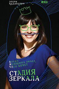 Этери Чаландзия -Стадия зеркала. Когда женщина знает, чего хочет