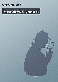 Фредерик Дар - Человек с улицы