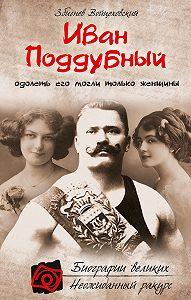 Збигнев Войцеховский -Иван Поддубный. Одолеть его могли только женщины