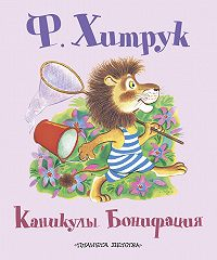 Фёдор Хитрук - Каникулы Бонифация (сборник)