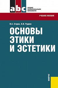 Владимир Руднев -Основы этики и эстетики