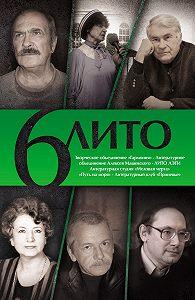 Коллектив Авторов, Алексей Ахматов - 6 ЛИТО