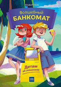 Татьяна Попова -Волшебный банкомат. Детям об экономике
