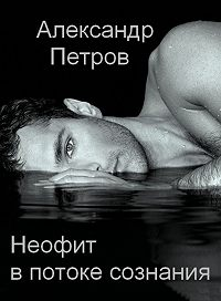 Александр Петров - Неофит в потоке сознания