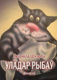 Людміла Шчэрба - Уладар рыбаў