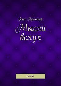 Олег Лукьянов -Мысли вслух. Стихи