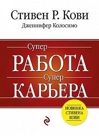 Стивен Кови -Суперработа, суперкарьера