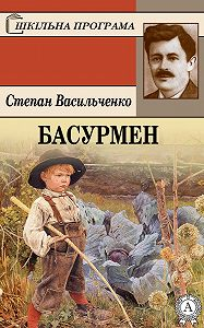 Степан Васильченко -Басурмен
