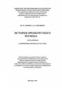 Юрий Злобин -История Оренбургского региона. Часть 1. С древнейших времен до 1921 года